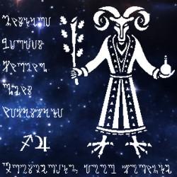 Astrological Talismans > Amulet | Magic Talismans and Amulets